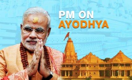 प्रधानमंत्री मोदी के हाथों से होगा राम मंदिर निर्माण का भूमिपूजन