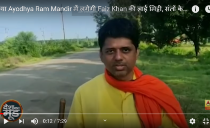 Faiz Khan on his way to Ayodhya for Bhoomi Pujan of Ram Mandir