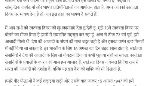 Independence-day-speech-in-hindi