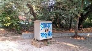 JNU में ब्राह्मण विरोधी नारों की तस्वीर